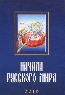 Начала Русского мира. Труды Первой Международной конференции состоявшейся 28-30 октября 2010 года