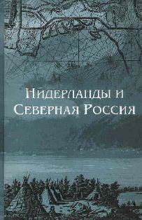 Нидерланды и Северная Россия. Сборник научных статей