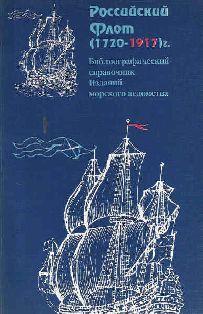Российский флот (1720-1917). Библиографический справочник изданий морского ведомтсва