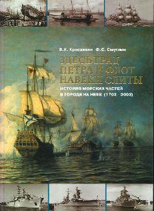 Здесь град Петра и флот навеки слиты. История морских частей в городе на Неве (1703-2003). Историко-документальный очерк