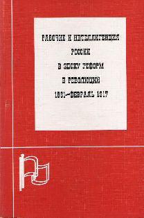 Рабочие и интеллигенция России в эпоху реформ и революций 1861- февраль 1917 гг.