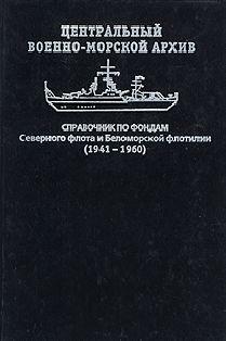 Справочник по фондам Центрального ВМФ. Т.1 - органы управления..