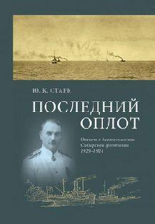 Последний оплот. Отчет о деятельности Сибирской флотилии 1920–1924.