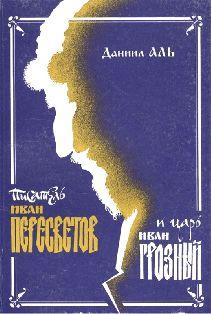 Писатель Иван Пересветов и царь Иван Грозный. У истоков извечной дискуссии - как обустроить Россию