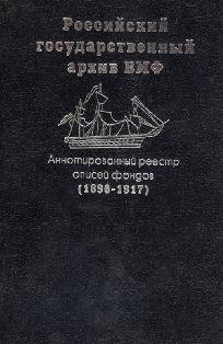 Аннотированный реестр описей фондов Российского государственного архива военно-морского флота (1696 - 1917)