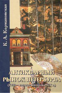 Антикварный рынок Петербурга (XVIII - первая половина XIX в.) Произведения искусства