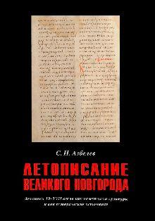Летописание Великого Новгорода. Летописи XI-XVII веков как памятники культуры и как исторические источники