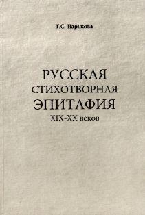 Русская стихотворная эпитафия XIX - XX веков: Источники. Эволюция. Поэтика