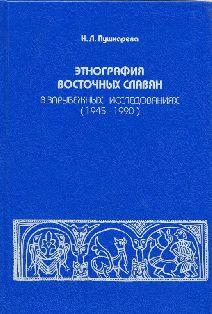 Этнография восточных славян в зарубежных исследованиях (1945 - 1990)