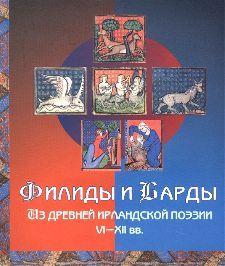 Филиды и Барды. Из древней ирландской поэзии VI-XII вв.