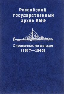 Справочник по фондам РГАВМФ (1917-1940) Часть 3