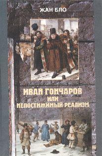 Иван Гончаров, или Недостижимый реализм
