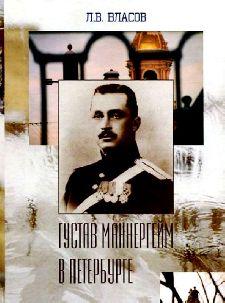 Густав Маннергейм в Петербурге