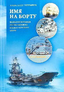 Имя на борту. Названия кораблей отечественного Военно-Морского Флота