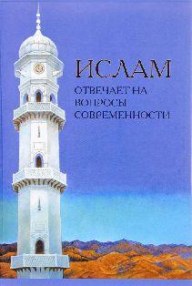 Ислам отвечает на вопросы современности