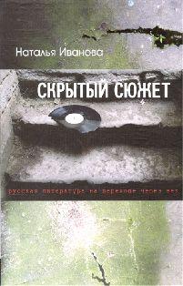 Скрытый сюжет. Русская литература на переходе через век