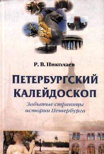 Петербургский калейдоскоп. Забытые страницы истории Санкт-Петербурга