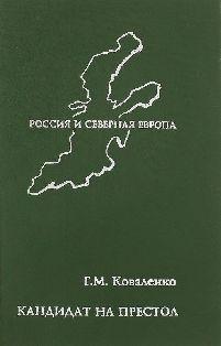 Кандидат на престол. Из истории политических и культурных связей России и Швеции XI-XX веков