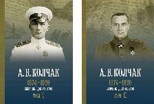 А. В. Колчак. 1874–1920. Сборник документов в двух томах