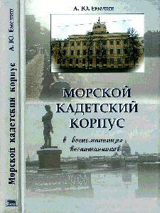 Морской кадетский корпус в воспоминаниях воспитанников