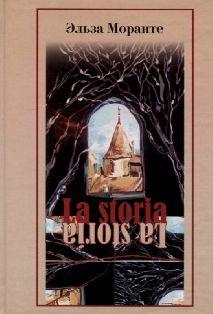 La Storia. Скандал, который длится уже десять тысяч лет
