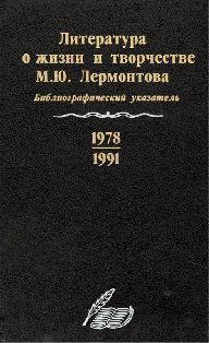Литература о жизни и творчестве М. Ю. Лермонтова. Библиографический указатель. 1978-1991