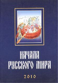 Начала Русского мира. Труды Первой Международной конференции, состоявшейся 28-30 октября 2010 года