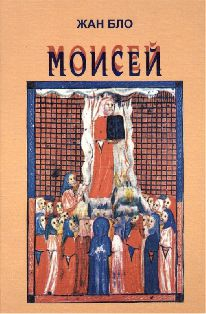 Моисей. Наш современник