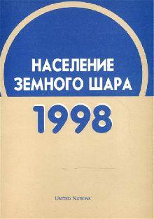 Население земного шара. 1998