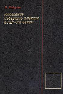 Население Северного Кавказа в XIX-XX веках. Этностатистическое исследование