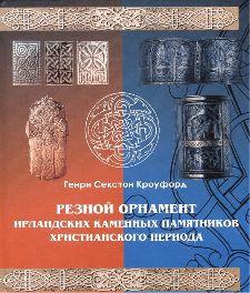 Резной орнамент ирландских каменных памятников христианского периода