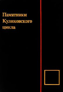 Памятники куликовского цикла. Сборник