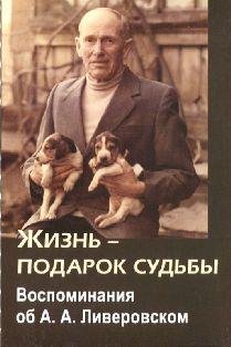 Жизнь - подарок судьбы. Воспоминания об А. А. Ливеровском