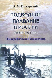 Подводное плавание в России. 1834—1918 гг. Биографический справочник