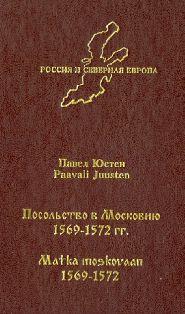 Посольство в Московию. 1569 - 1572 гг.