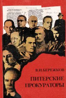 Питерские прокураторы. Руководители ВЧК-МГБ. 1918 - 1954