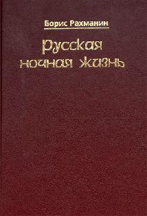 Русская ночная жизнь