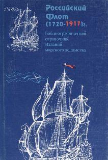 Российский флот (1720-1917). Библиографический справочник изданий морского ведомства