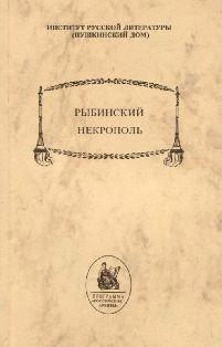 Рыбинский некрополь. По картотеке Н. К. Эссена из архива Б. Л. Модзалевского