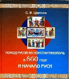 Поход русов на Константинополь в 860 году и начало Руси: Монография