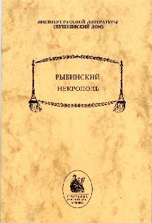 Рыбинский некрополь. По картотеке Н.К. Эссена из архива Б.Л. Модзалевского