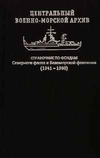 Справочник по фондам Северного флота и Беломорской флотилии (1941–1960). Центральный Военно-Морской архив