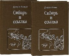 Сибирь и ссылка. Путевые заметки (1885-1886 гг.). Том 1