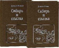 Сибирь и ссылка. Путевые заметки (1885-1886 гг.). Том 2