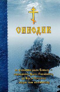 Синодик об упокоении рабов Божьих - подводников флота Российского, за Веру и Отечество жизнь свою положивших