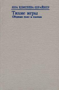 Тихие игры. Сборник пьес и пьесок (1993-1996)