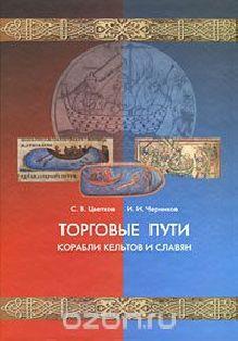 Торговые пути. Корабли кельтов и славян