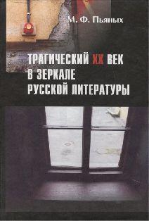Трагический XX век в зеркале русской литературы. Сборник статей