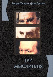 Три мыслителя